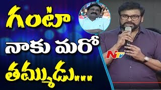 Megastar Chiranjeevi Shares About his Relation with Ganta Srinivasa Rao @ Jayadev Pre-Release Event - NTVTELUGUHD