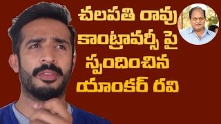 Anchor Ravi reacts to Chalapathi Rao controversy || #ChalapathiRao || #AnchorRavi - IGTELUGU
