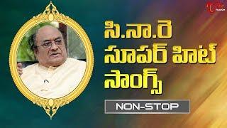 సి. నా.రె సూపర్ హిట్ సాంగ్స్ || Dr. C Narayana Reddy All Time Telugu Super Hit Songs | TeluguOne - TELUGUONE