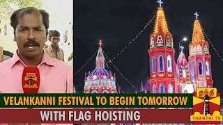 Velankanni Festival to Begin Tomorrow with Flag Hoisting : Special Report