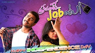 Premante Jobanta Telugu Short film Teaser - YOUTUBE