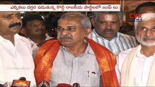 Ex MLA Mahendra Reddy To Join YCP Party | CVR News - CVRNEWSOFFICIAL