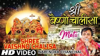 Navratri Special!!! Shree Vaishno Chalisa I NARENDRA CHANCHAL I Full HD Video Song I Mata - TSERIESBHAKTI