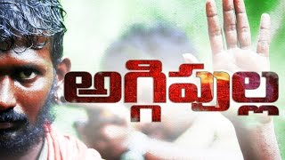 'Aggipulla' Teaser || New Telugu Comedy Short Film 2016 || Mahesh Vitta,  Uday Kakarla || Maggi || - IGTELUGU