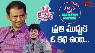 Dil Se with Mahesh Machidi | Interview with 24 Kisses Director Ayodhya Kumar | #03 | TeluguOne - TELUGUONE