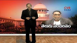 తెలుగు సంచలనం జస్టిస్ చలమేశ్వర్ పదవీ విరమణ : SC Justice Chelameswar Retires Today | CVR Highlights - CVRNEWSOFFICIAL