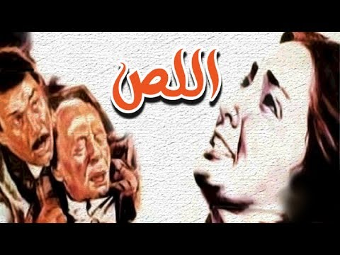 Al Less Movie - فيلم اللص