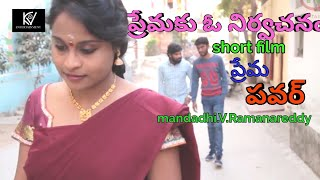 Prema power telugu short film 2k19||Director by mandadhi.v.ramanareddy||KVEntertainments|| #KV - YOUTUBE