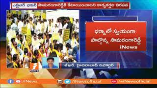 Sama Ranga Reddy Supporters Protest At NTR Bhavan For LB Nagar Ticket | iNews - INEWS