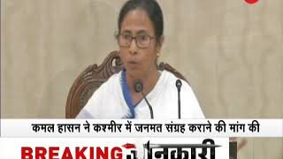 Morning Breaking: Mamata slams Modi; questions Government on Pulwama terror attack - ZEENEWS