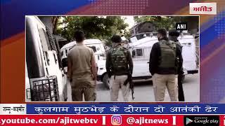video : कुलगाम मुठभेड़ के दौरान दो आतंकी ढेर