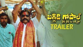 Baggidi Gopal Theatrical Trailer | Baggidi Gopal | Bhavya Sri | TFPC - TFPC