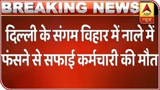Sweepwe dies after getting struck in a sewer in Delhi' Sangam Vihar - ABPNEWSTV