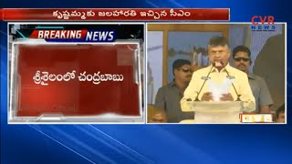 CM Chandrababu Naidu Speech at Jalasiriki Harathi Public Meeting in Srisailam | CVR News - CVRNEWSOFFICIAL
