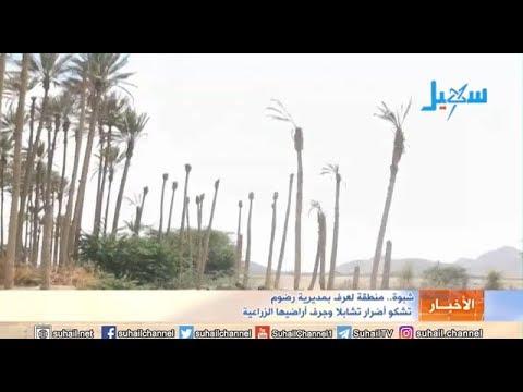 شبوة.. منطقة لعرف بمديرية رضوم تشكو أضرار تشابلا وجرف أراضيها الزراعية