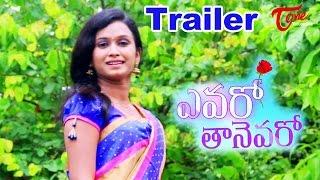 Evaro Tanevaro Telugu Movie Trailer | #EvaroTanevaro - TELUGUONE