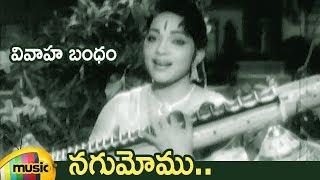 NTR Hit Songs | Nagumomu Video Song | Vivaha Bandham Telugu Movie | Bhanumathi | Mango Music - MANGOMUSIC