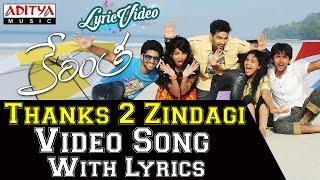 Thanks 2 Zindagi Video Song With Lyrics II Kerintha Songs II Sumanth Aswin, Sri Divya - ADITYAMUSIC
