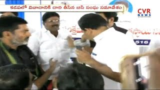 BC Sankshema Sangam Meeting | Tension At Kadapa Press Club | CVR News - CVRNEWSOFFICIAL