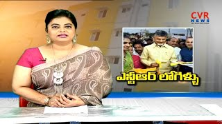 ఎన్టీఆర్ లోగిళ్లు :CM Chandrababu Naidu Speed Up NTR Housing Scheme to Every Poor Family in AP |CVR - CVRNEWSOFFICIAL