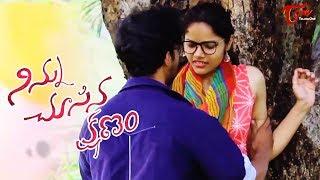 Ninnu Chusina Kshanam | Telugu Short Film 2018 | By Santhosh Kumar Jajala | TeluguOne - YOUTUBE