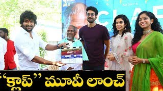 Aadhi Pinisetty's CLAP movie launch || Ilaiyaraja || Aakanksha Singh || Krishna Kurup - IGTELUGU