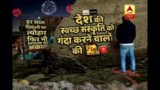 Ghanti Bajao: Raise voice against those who malice India's culture and cleanliness - ABPNEWSTV