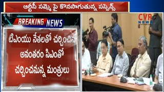 Suspense Continue On RTC Strike : RTC Unions Meeting with TS Govt | CVR News - CVRNEWSOFFICIAL
