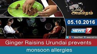 Ginger Raisins Urundai prevents monsoon allergies | Unave Amirdham | News7 Tamil