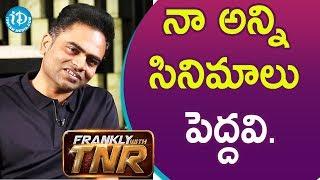 నా అన్ని సినిమాలు పెద్దవి -  Maharshi Director Vamsi Paidipally || Frankly With TNR - IDREAMMOVIES