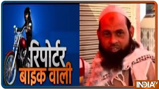 Lok Sabha Election 2019: Reporter Bike Wali gauges mood of voters in Sultanpur, UP - INDIATV