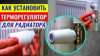 Терморегулятор для радиатора отопления: установка и настройка
