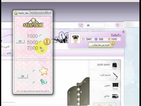 Explain how Stardoll Stardollar hack + link | 03/03/2012