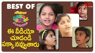 BEST OF FUN BUCKET JUNIORS | Funny Compilation Vol #55 | TeluguOne - TELUGUONE