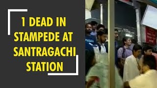 1 dead, 15 injured in stampede at railway station in Kolkata - ZEENEWS