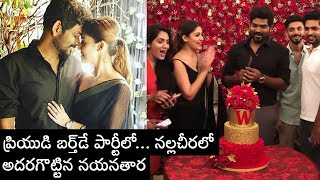 Nayanthara's Surprise Celebration For Vignesh Shivan's Birthday! - RAJSHRITELUGU