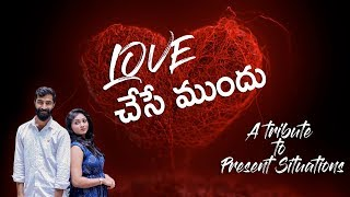 Love Chesey Mundhu | A Tribute To #AmruthaPranay | Latest Love Short Film 2018 | TVNXT Hotshot - MUSTHMASALA