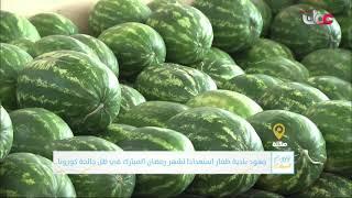 ربط مباشر من ولاية #صلالة بمحافظة ظفار للحديث حول جهود بلدية ظفار استعدادا لشهر #رمضان المبارك في ظ