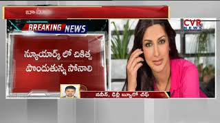 Bollywood Actress Sonali Bendre suffering from high grade cancer   CVR News - CVRNEWSOFFICIAL