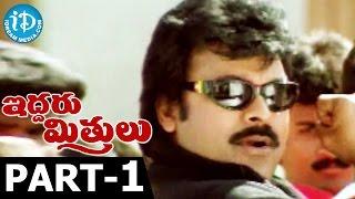 Iddaru Mitrulu Full Movie Part 1    Chiranjeevi, Ramya Krishnan    Mani Sharma - IDREAMMOVIES