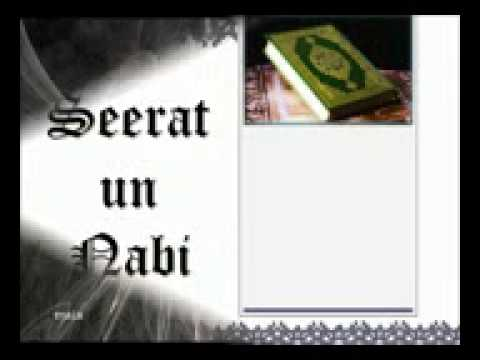 Seerat un nabi Lecture 24   Types of Wahi Revelations   Urdu