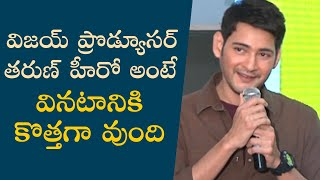 Mahesh Babu Speech At Meeku Matrame Chepta Trailer Launch - TFPC
