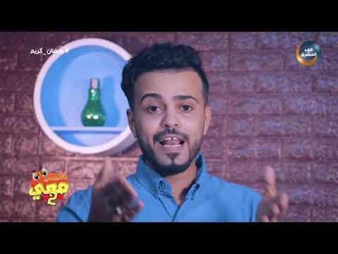 صح صح معي |  | تأثير مليشيا الحوثي الانقلابية على الفن.. الحلقة الكاملة (25 مايو)