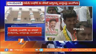 Hari Nayak Supporters Hunger Strike at Gandhi Bhavan | Against MLA Ticket To Ramesh Rathod | iNews - INEWS