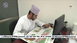 وسائل الإعلام المحلية و الخليجية و العربية تابعت باهتمام سير العملية الانتخابية في السلطنة