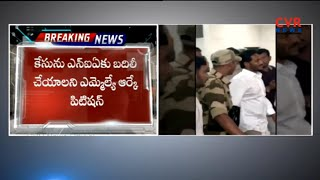 High Court to Inquiry on YS Jagan Attack Case Today | CVR News - CVRNEWSOFFICIAL