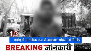Morning Breaking: Mentally retarded woman abducted and raped in Damoh, MP - ZEENEWS