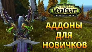 WoW Legion: Аддоны для новичков