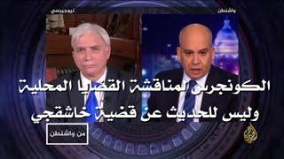 شاهد .. امريكي يُحرج قناة الجزيرة المستميتة بالتحريض لمعاقبة السعودية بقضية خاشقجي