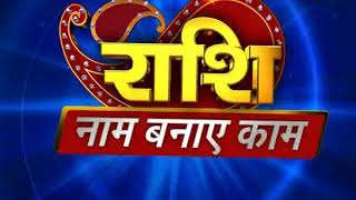 Aaj Ka Rashifal, 15th October 2018 | आज का राशिफल | Daily Horoscope | Family Guru - ITVNEWSINDIA